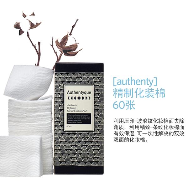 Authentyque炼油化妆棉Pad60pcs