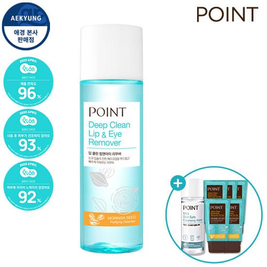 Point Deep CLEAN唇部和眼部批发水140ml +