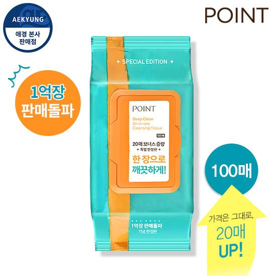 (一亿周年突破)限量版Point Deep CLEAN归纳一体洁面卸妆巾100张