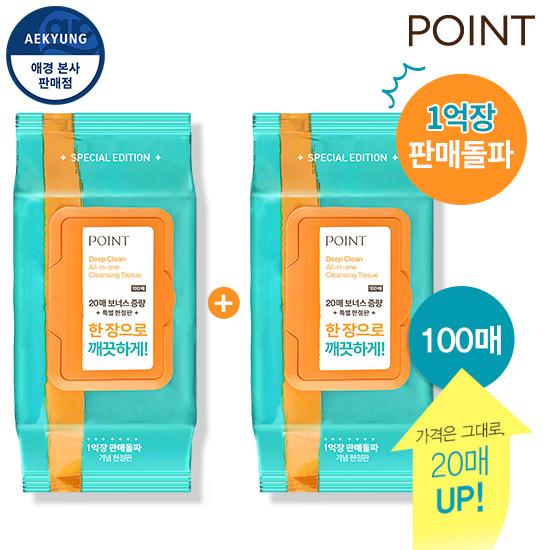 (突破一亿周年纪念)限量版Point Deep CLEAN归纳一体归纳面卸妆巾100张X2